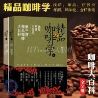 【现货速发】新版 精品咖啡学上+精品咖啡学下 全套2册 韩怀宗著 咖啡制作入门教程教材手冲品鉴 咖啡师正版书籍咖啡知识