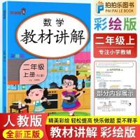 数学教材讲解二年级上册教材解读 人教版