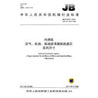 JB/T 9757-2011 内 燃 机 空气、机油、柴油滤清器纸质滤芯 系 列 尺 寸