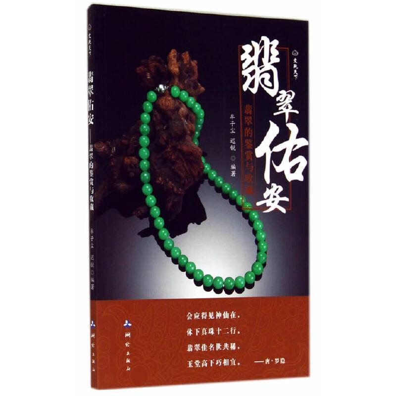 翡翠佑安—翡翠的鉴赏与收藏(文玩天下)
