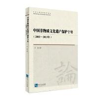 中国非物质文化遗产保护十年(2003~2013年)