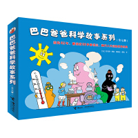 巴巴爸爸科学故事系列(全7册,含巴巴爸爸收垃圾等)
