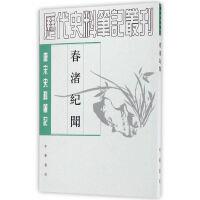 春渚纪闻(唐宋史料笔记丛刊)