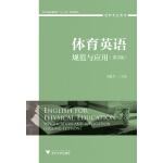 体育英语:规范与应用(第2版)
