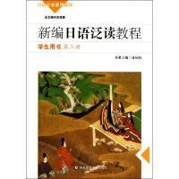新编日语泛读教程第3册学生用书 成同社