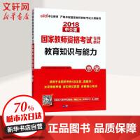 (2018)教育知识与能力(中学)/国家教师资格考试专用教材