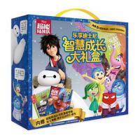 乐享迪士尼 智慧成长大礼盒 正版 迪士尼公司,童趣出版有限公司 9787115423801