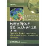 地理空间分析――原理、技术与软件工具(第二版) (英)德史密斯(Smith,M.J);杜培军 电子工业出版社