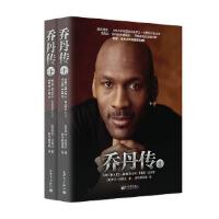 乔丹传【正版书籍,达额立减】