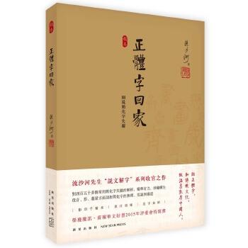 正体字回家(pdf+txt+epub+azw3+mobi电子书在线阅读下载)