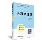 """内科学速记(轻松记忆""""三点""""丛书)(第二版)"""