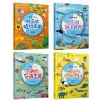 我爱地球套装(共四册 动物天地+植物王国+海洋世界+交通工具)