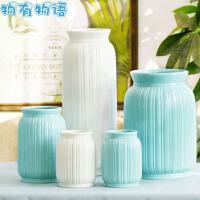 物有物语 花瓶摆件 简约现代白瓷蓝色陶瓷花瓶家居装饰摆件工艺品 单个