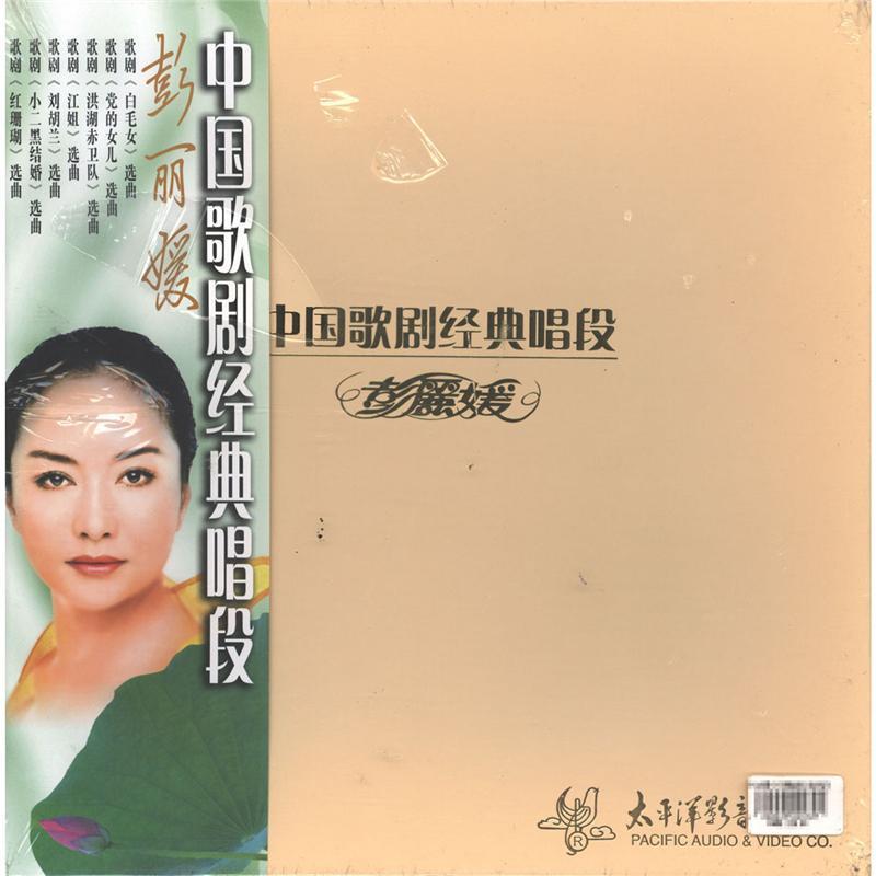 彭丽媛中国歌剧经典唱段(2CD+2VCD)(CD)( 货号:779910072)