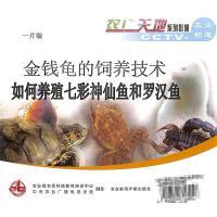 如何养殖七彩神仙鱼和罗汉鱼-金钱龟的饲养管理VCD( 货号:103505017160307)