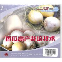 香瓜高产栽培技术VCD( 货号:103507007700307)