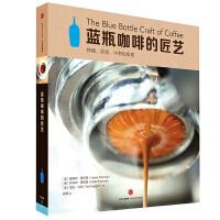 蓝瓶咖啡的匠艺(精)