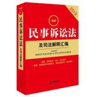 2019*民事诉讼法及司法解释汇编