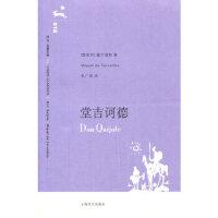 堂吉诃德(译文 名著文库 018 第二辑) (西)塞万提斯,张广森 上海译文出版社
