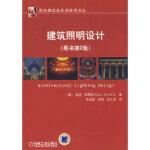 【旧书二手书9成新】建筑照明设计 盖里・斯蒂芬(GarySteffy) 9787111252917 机械工业出版社