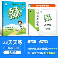 53天天练三年级下册数学北京课改版课本配套同步训练