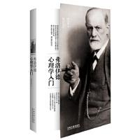 弗洛伊德心理学入门,熊哲宏,中国法制出版社9787509363973