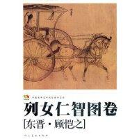 正版-H-列女仁智图卷 9787102056265 人民美术出版社 枫林苑图书专营店