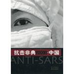抗击非典2003 中国,《抗击非典2003・中国》编委会,学习出版社9787801164131