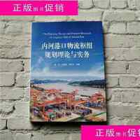 [二手书旧书9成新技术E]内河港口物流枢纽规划理论与实务 /唐兵、?
