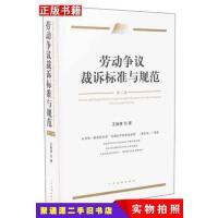 【二手9成新】劳动争议裁诉标准与规范(第二版)王林清 著人民法院出版社