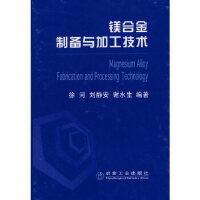 镁合金制备与加工技术手册徐河 9787502442293 冶金工业出版社 徐河