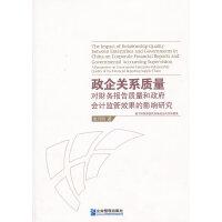 政企关系质量对财务报告质量和政府会计监管效果的影响研究