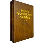 中国共产党第六次全国代表大会档案文献选编