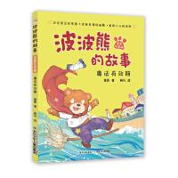 波波熊的故事・魔法有效期(全彩注音版)