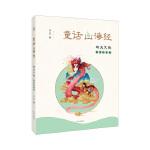童话山海经(彩图拼音版)-烛龙兄妹