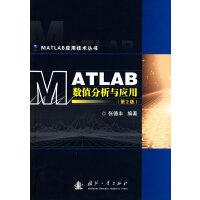 MATLAB数值分析与应用【正版书籍,满额优惠,可开发票】