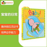 美国进口 Baby! 宝宝的日常 趣味抽拉活动书【平装】
