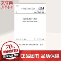 旅馆建筑设计规范(JGJ62-2014备案号J1895-2014)/中华人民共和国行业标准 中国建筑工业出版社