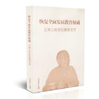 恢复全面发展教育 王策三 著 人民教育出版社 9787107331190