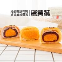 么么吖 蛋黄酥雪媚娘芝士紫薯红豆零食小吃麻薯糕点55g*6枚330g