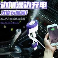 加湿器喷雾迷你便携车载空气净化器点烟器式除味便携充电器