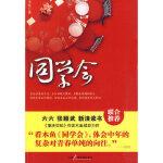 同学会 木鱼 中国广播影视出版社