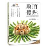 百味顺德 世界美食之都 中国粤菜之源