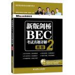 新版剑桥BEC考试真题详解2――高级