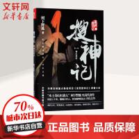 搜神记 (1)神农使者 中国华侨出版社