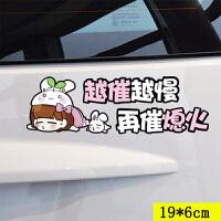 可爱兔子车贴新手个性搞笑汽车贴纸划痕遮挡车身装饰贴画创意拉花
