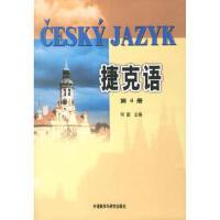 【二手旧书九成新】捷克语(4)(新) 何雷 9787560005201 外语教学与研究出版社