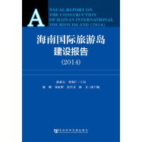 海南旅游岛建设报告(2014) 赵康太//曹锡仁 社会科学文献出版社 9787509759325