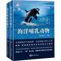 海洋哺乳动物(第3版)(2册) 中国海洋出版社