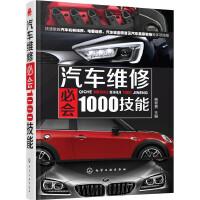 汽车维修必会1000技能 9787122264213 杨智勇 化学工业出版社